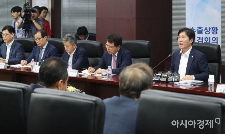 [포토]수출상황점검회의
