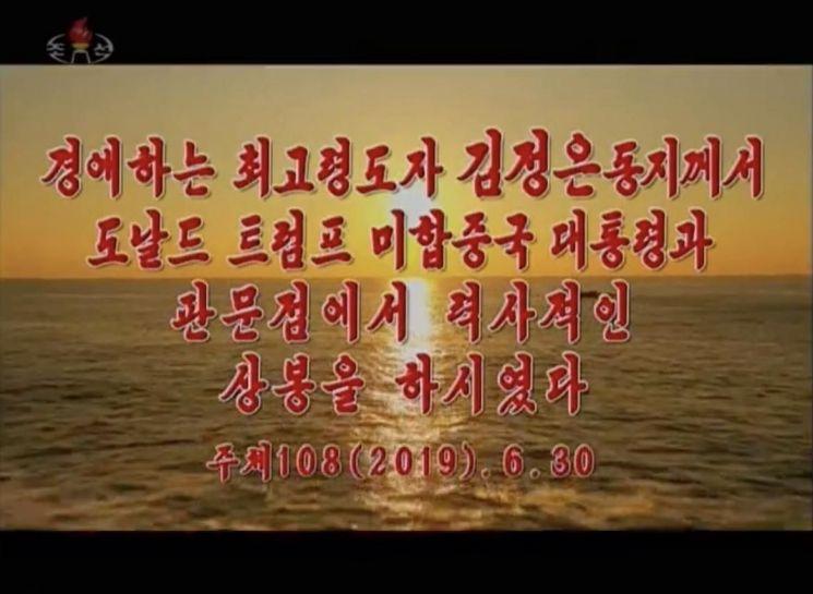 조선중앙TV가 1일 15시부터 방영한 북·미 판문점회담 기록영화