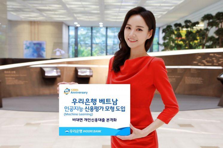 우리銀, 베트남에서 AI로 신용평가…개인 신용대출 확대