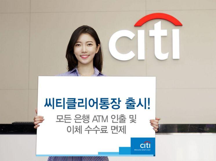 씨티클리어통장 출시…모든 은행 ATM 수수료 면제
