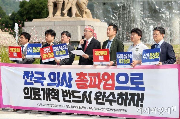 [포토]청와대 앞 기자회견 연 최대집 의협 회장