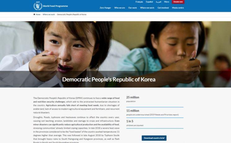 세계식량계획(WFP)의 북한 사업 관련 홈페이지