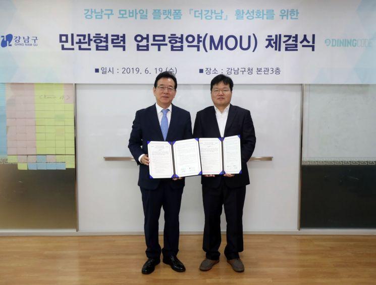 강남구 맛집·주차장·명소 등 정보 제공  모바일 '더강남' 공개
