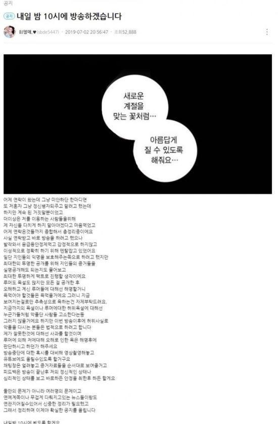 아프리카TV BJ열매와 그룹 버뮤다 멤버 우창범이 폭로전을 벌였다./사진=BJ열매 SNS