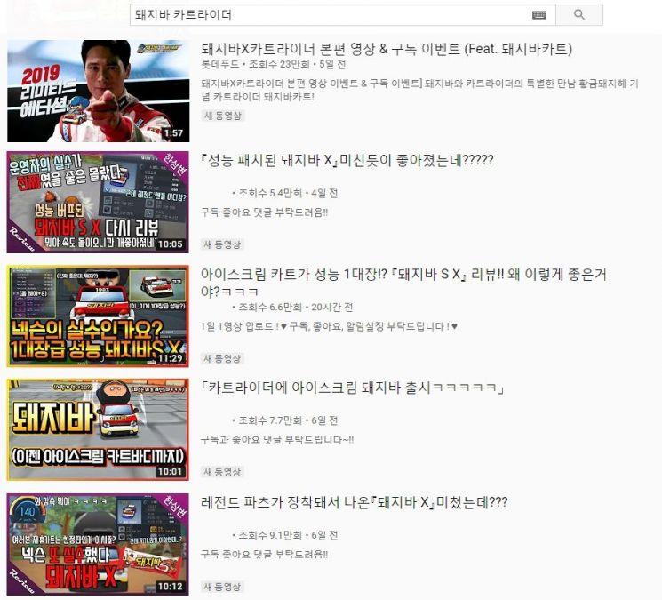 한정판 돼지바 카트의 뜨거운 질주…롯데푸드 '돼지바' 품귀 현상