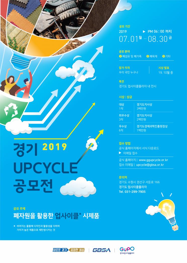 경기경제과학원 '업사이클 공모전' 개최…8월말까지