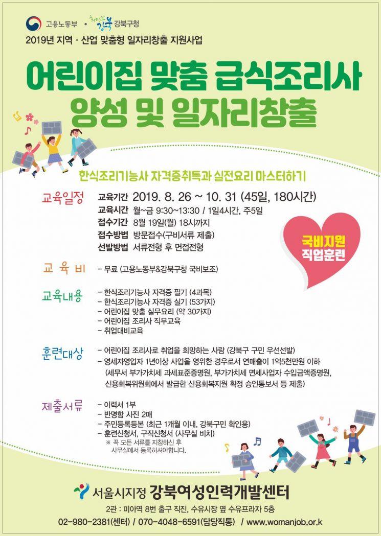 강북구, 어린이집 맞춤 급식조리사 양성 프로그램 운영