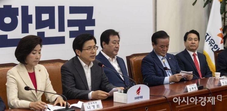 [포토] 자유한국당, 최고·중진 연석회의