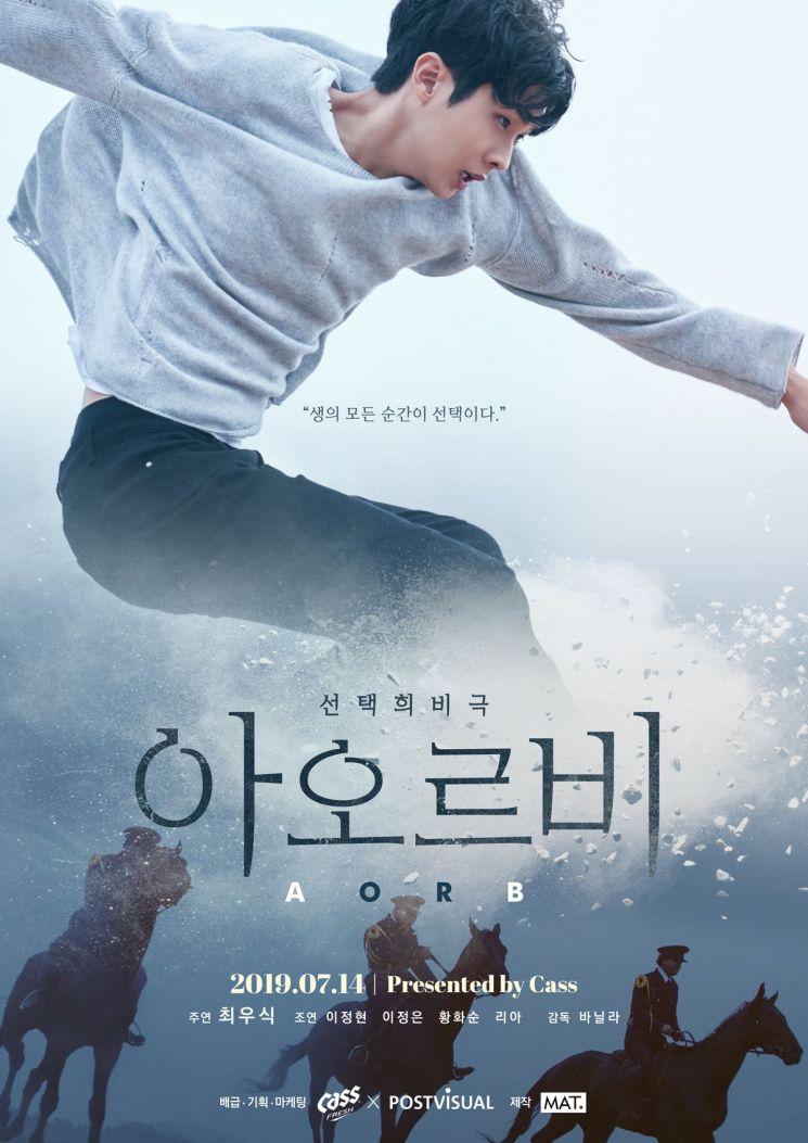 카스, 유튜브와 '인터랙티브 영화' 만든다…최우식·이정현 출연