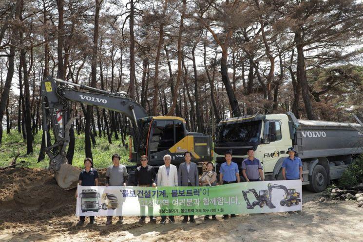 볼보트럭코리아, 강원도 산불 피해 복구 지원