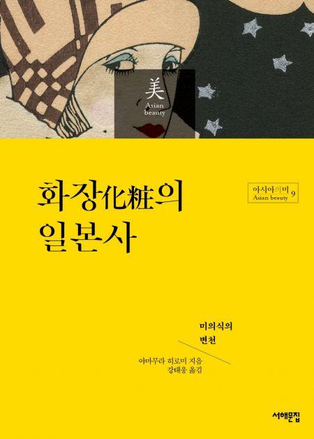 아모레퍼시픽재단, '화장의 일본사' 도서 출간…美의식 탐구