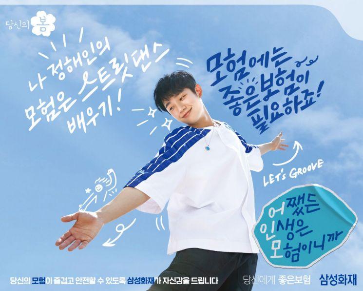 삼성화재, 새TV 광고 '어.인.모' 선봬...정해인 댄스 도전