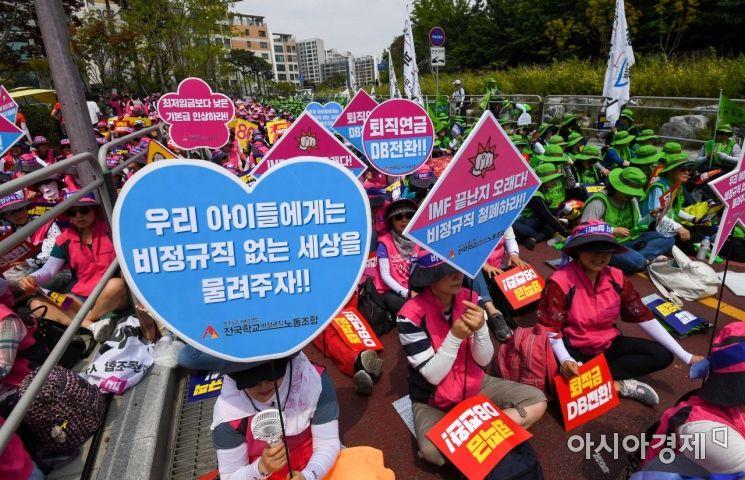 [포토]서울시교육청 앞에 모인 학교 비정규직 노동자들