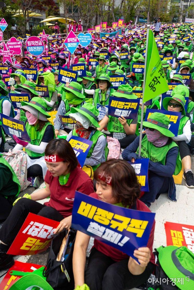 [포토]비정규직 철폐 촉구하는 학교 비정규직 노동자들