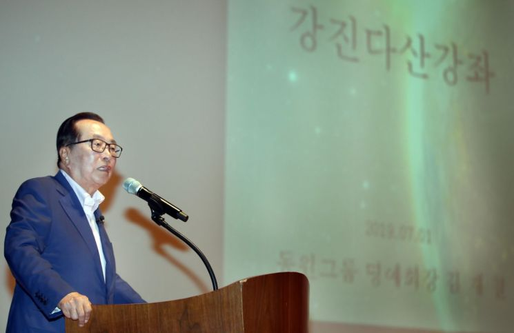 김재철 동원그룹 명예회장이 다산강좌 진행하고 있다. (사진제공=강진군)