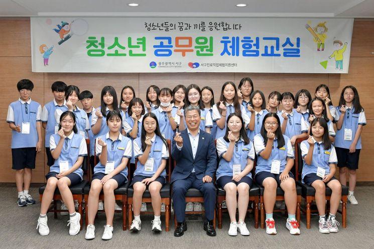 [포토] 서구, 중학생 대상 공무원체험교실 운영