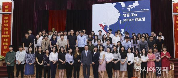 신한희망재단은 3일(현지시간) 베트남 하노이 인문사회과학대학교에서 조 이사장은 '청년 해외취업 지원사업(GYC) 연수생 100여명을 대상으로 '도전하는 청년에게 미래가 있다'는 주제로 특강을 실시했다고 밝혔다.