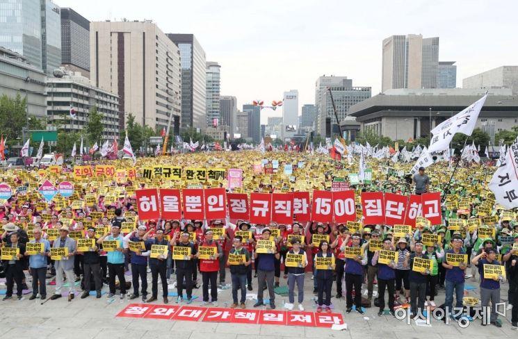 [포토]광화문광장 메운 노동자들