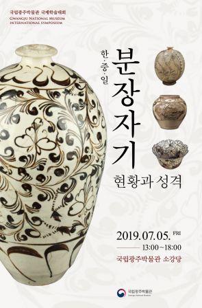 국립광주박물관, 한국 분청사기 원류 밝히는 국제학술대회 개최