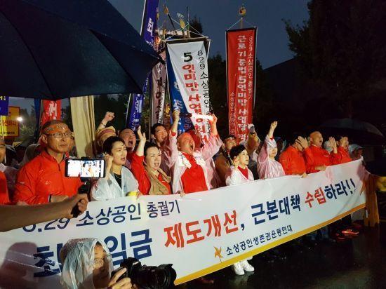 지난해 8월29일 청와대 앞에서 열린 '최저임금 제도 개선 촉구' 총궐기 대회에서 소상공인생존권운동연대 관계자들이 함성을 지르고 있다.