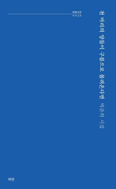 [신간안내] 파란의 새 시집들