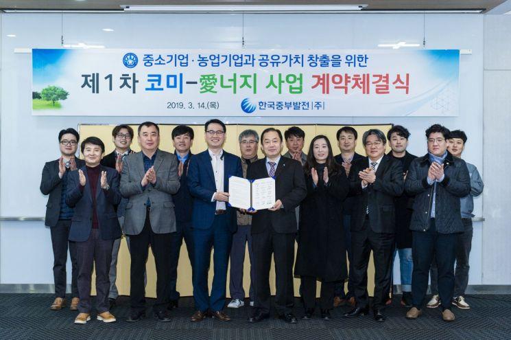 한국중부발전이 지난 3월 중소기업 및 농업기업 대표들과 제1차 코미-愛너지 사업 계약을 체결하고 기념사진을 찍고 있다.