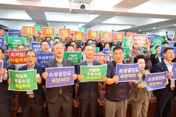 전국 업종별·지역별 소상공인 대표 150여명이 10일 서울 동작구 소상공인연합회에서 열린 '2019년도 제1차 임시총회 및 업종·지역 특별 연석회의'에서 구호를 외치고 있다.