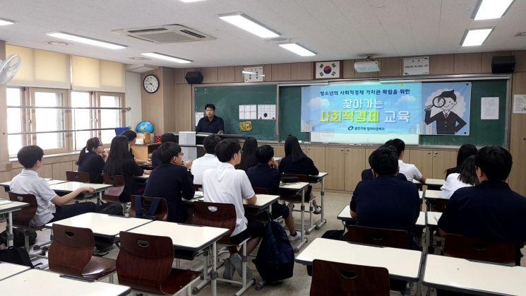 광진구 중·고생 대상 '찾아가는 사회적경제 교육'한 까닭?
