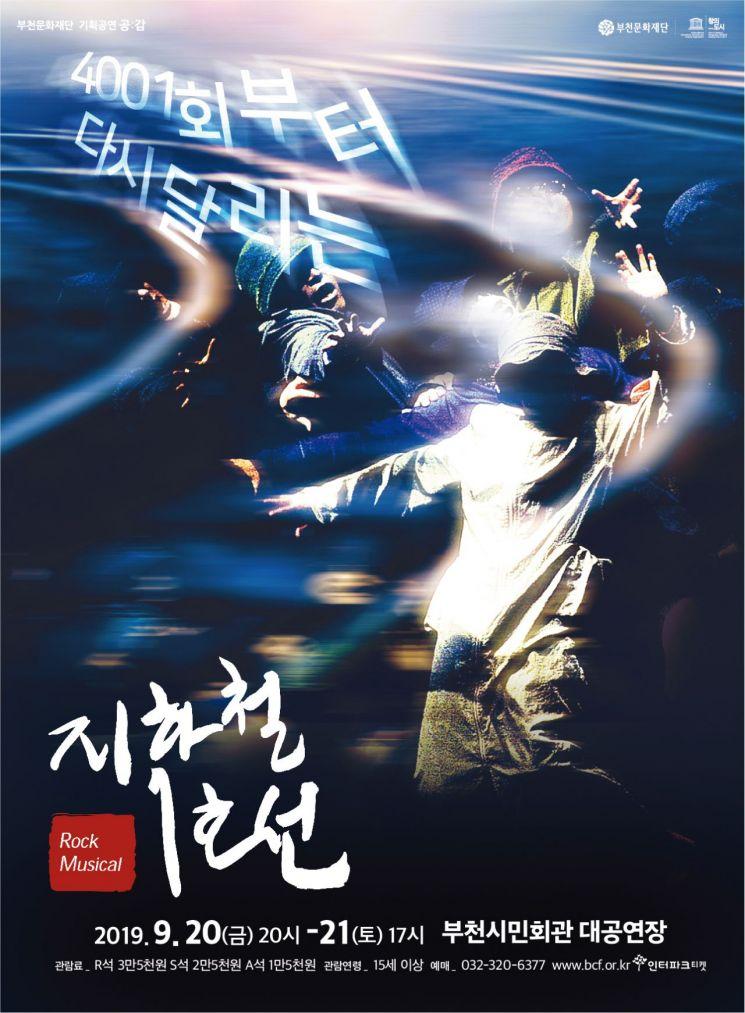 재즈·트롯·록부터 뮤지컬 '지하철 1호선'까지…부천서 음악공연