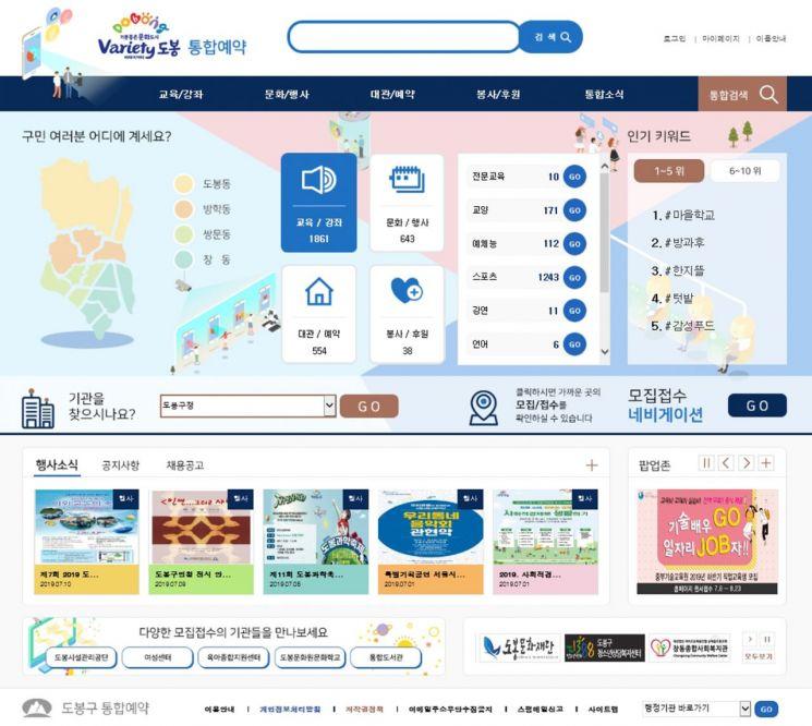 도봉구 통합예약사이트 이용자 1년 새 48만명 돌파