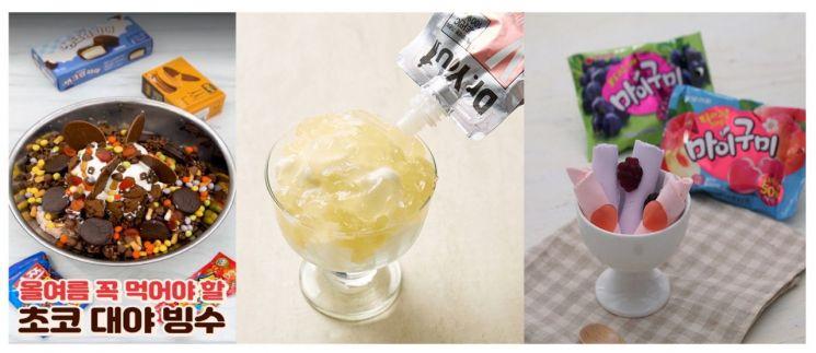 다이제로 만든 빙수…오리온의 이색 '과자 아이스 레시피' 인기