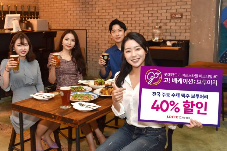 롯데카드, 여름 휴가철 이벤트 진행…'수제맥주부터 워터파크까지'