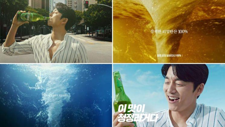 공유와 함께 올 여름엔 테라…하이트진로, 청정라거 테라 여름 광고 공개