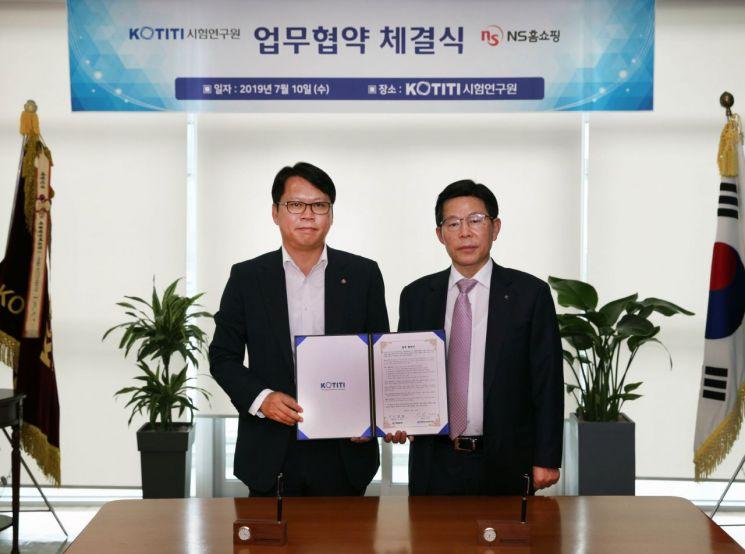 이원주 NS홈쇼핑 대외협력실장(사진 왼쪽)과 이상락 KOTITI시험연구원 원장이 업무협약 체결 후 기념사진을 찍고 있다.