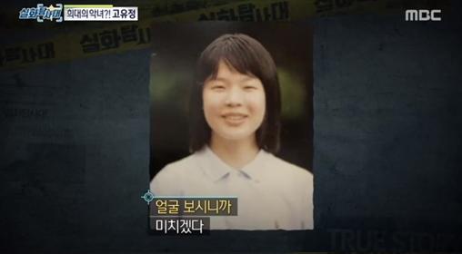 전남편 살해 혐의로 구속 기소된 고유정(36)의 학창 시절 모습 사진=MBC '실화탐사대' 방송 캡처