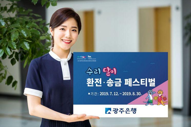 광주은행, 세계수영대회 '수리달이 환전·송금 페스티벌' 실시