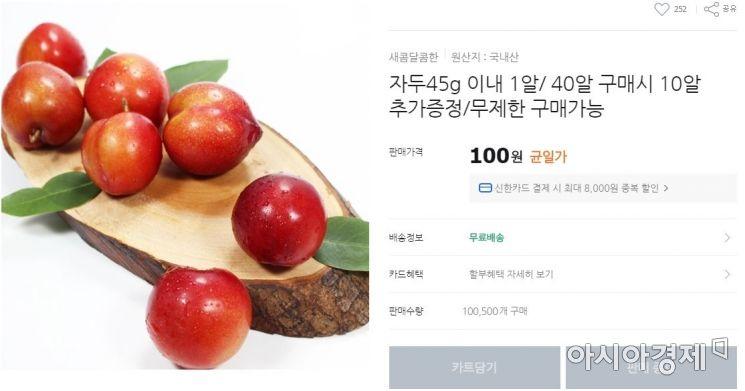 """""""10분 간 자두 10만개 판매""""…홈쇼핑 위협하는 티몬"""