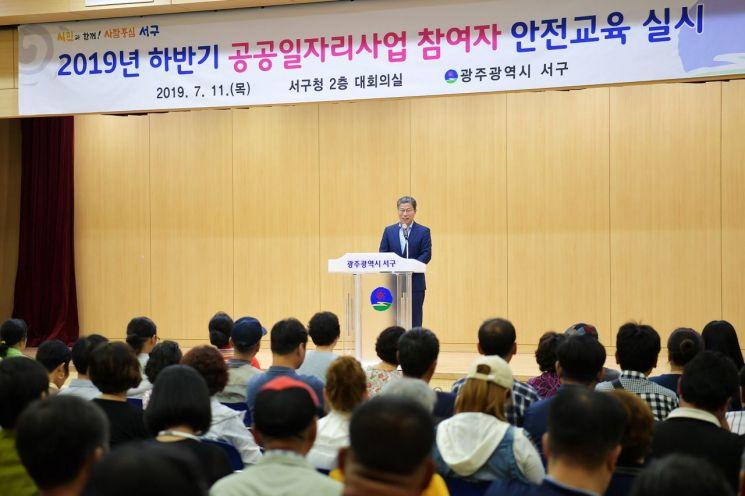 광주 서구, 공공일자리 참여자 안전교육 실시