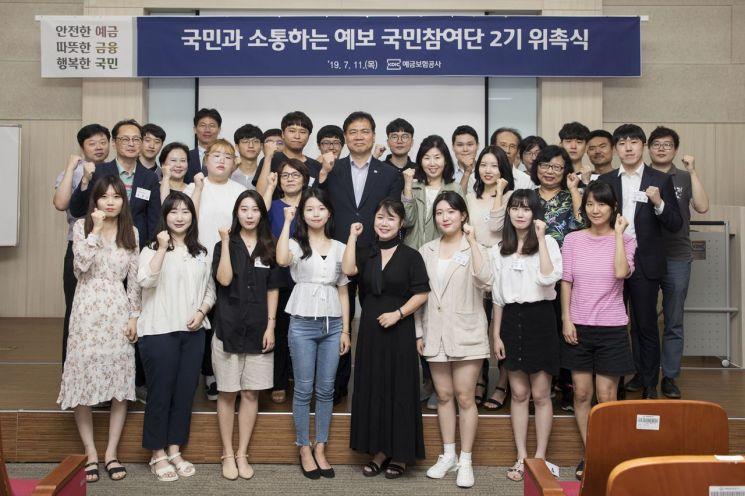 [포토]예보, 국민과 소통하는 국민참여단 2기 출범