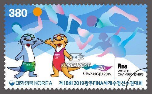 '2019광주세계수영선수권대회' 기념우표 발행