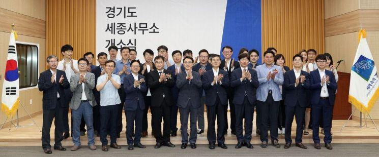 경기도 '세종사무소' 개소