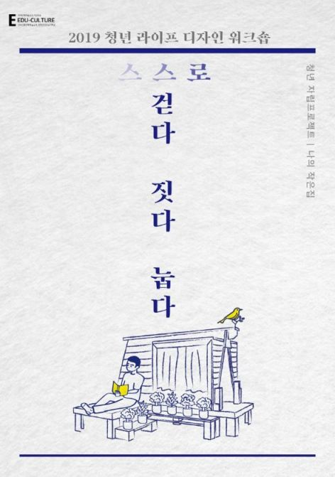 광주문화재단, 청년자립프로젝트 워크숍 참가자 모집