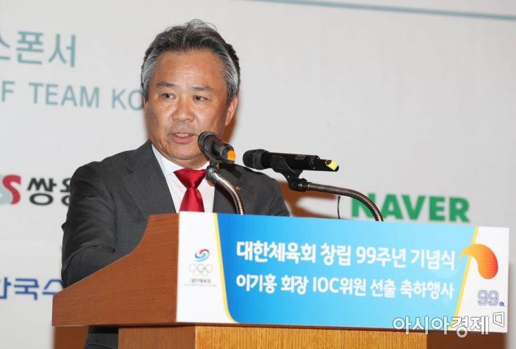 [포토]개회사하는 이기흥 IOC 위원