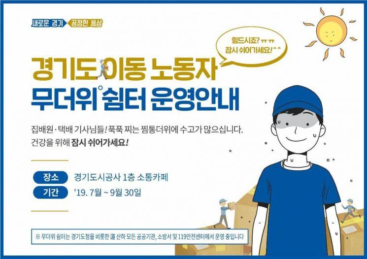 경기도시공사, 이동 노동자위한 '무더위 쉼터' 개설