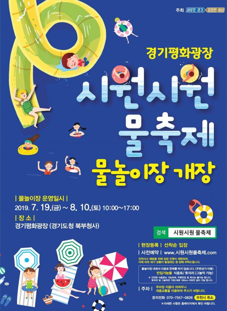 의정부 '경기평화공장' 물놀이장 19일 개장