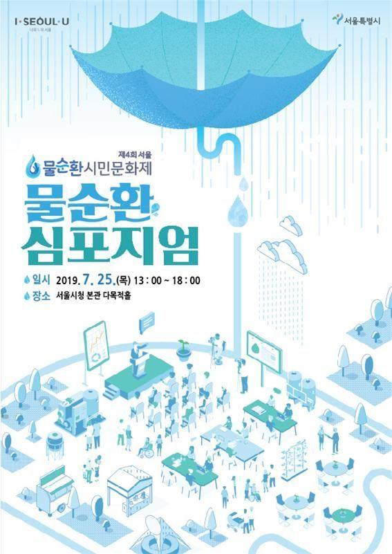 서울시, 물순환 심포지엄 개최