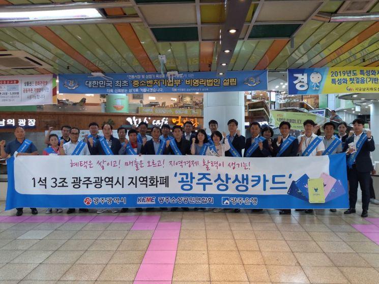 광주시, 소상공인연합회·광주은행과 '상생카드' 홍보 캠페인
