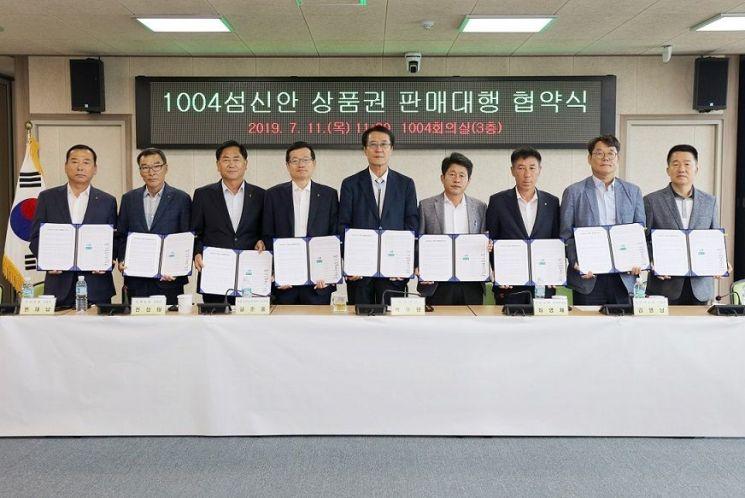 신안군 '1004섬 신안 상품권' 8개 농협과 판매대행 협약