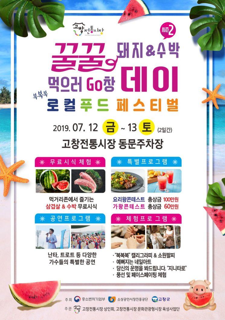 고창전통시장, 12~13일 제2회 로컬푸드 페스티벌 개최