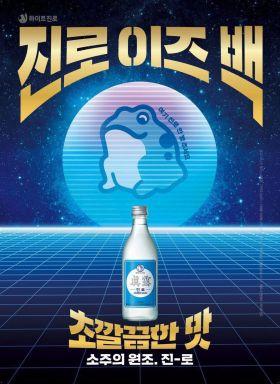 테라·진로이즈백 '돌풍'…하이트진로 승승장구